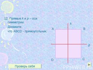 12. Прямые k и р – оси симметрии. 12. Прямые k и р – оси симметрии. Докажите, чт