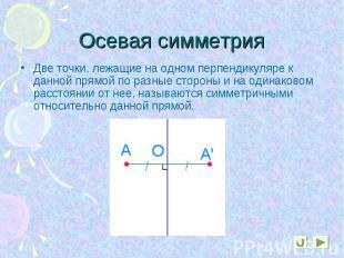 Две точки, лежащие на одном перпендикуляре к данной прямой по разные стороны и н