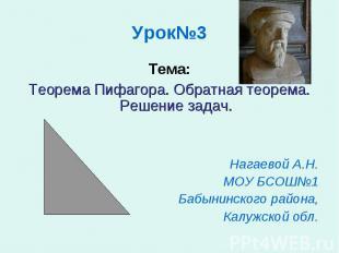 Тема: Тема: Теорема Пифагора. Обратная теорема. Решение задач. Нагаевой А.Н. МОУ