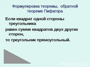 Если квадрат одной стороны треугольника Если квадрат одной стороны треугольника