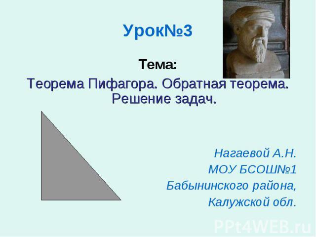 Решение задач школы пифагора ограничение при решении задачи кроссворд