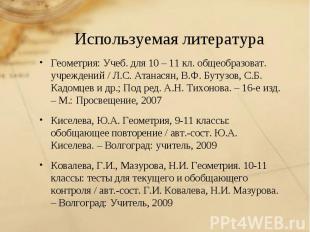 Геометрия: Учеб. для 10 – 11 кл. общеобразоват. учреждений / Л.С. Атанасян, В.Ф.