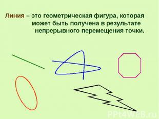 Линия – это геометрическая фигура, которая может быть получена в результате непр