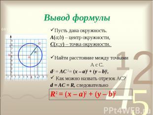 Пусть дана окружность. Пусть дана окружность. А(а;b) – центр окружности, С(х ; у