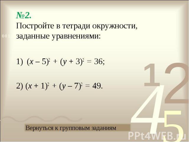 (х – 5)2 + (у + 3)2 = 36; (х – 5)2 + (у + 3)2 = 36; 2) (х + 1)2 + (у – 7)2 = 49.