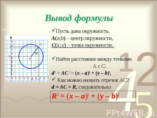 Пусть дана окружность. Пусть дана окружность. А(а;b) – центр окружности, С(х ; у) – точка окружности. Найти расстояние между точками А с С. d 2 = АС 2 = (х – а)2 + (у – b)2, Как можно назвать отрезок АС? d = АС = R, следовательно R 2 = (х – а)2 + (у – b)2