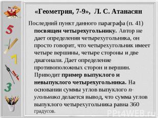 Последний пункт данного параграфа (п. 41) посвящен четырехугольнику. Автор не да