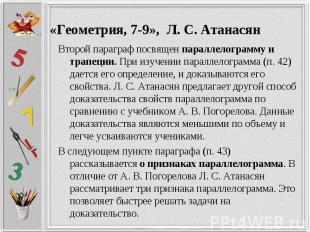 Второй параграф посвящен параллелограмму и трапеции. При изучении параллелограмм