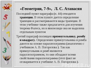 Последний пункт параграфа (п. 44) отводится трапеции. В этом пункте дается опред