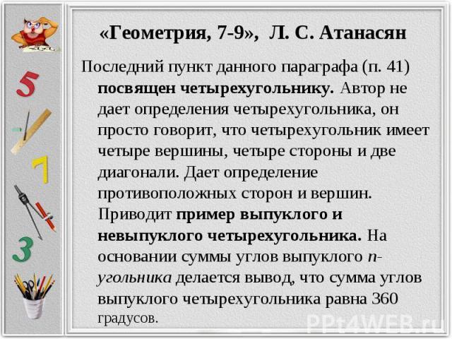 Последний пункт данного параграфа (п. 41) посвящен четырехугольнику. Автор не дает определения четырехугольника, он просто говорит, что четырехугольник имеет четыре вершины, четыре стороны и две диагонали. Дает определение противоположных сторон и в…