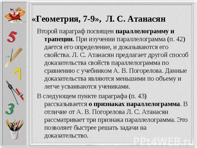 Второй параграф посвящен параллелограмму и трапеции. При изучении параллелограмма (п. 42) дается его определение, и доказываются его свойства. Л. С. Атанасян предлагает другой способ доказательства свойств параллелограмма по сравнению с учебником А.…