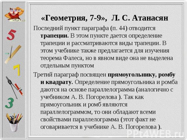 Последний пункт параграфа (п. 44) отводится трапеции. В этом пункте дается определение трапеции и рассматриваются виды трапеции. В этом учебнике также предлагается для изучения теорема Фалеса, но в явном виде она не выделена отдельным пунктом Послед…