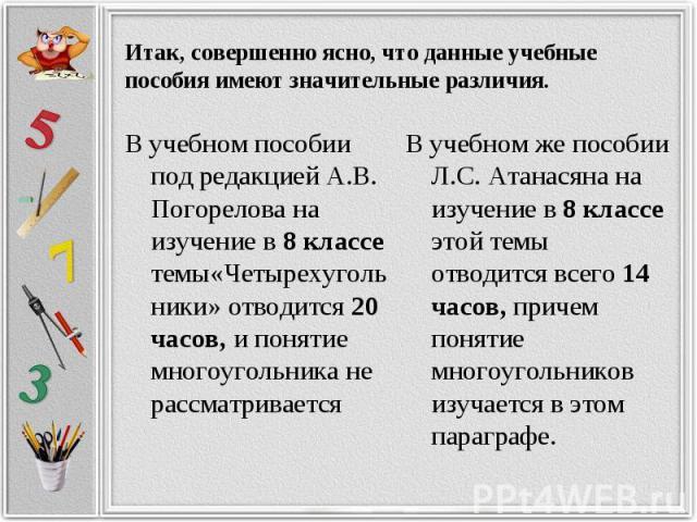 В учебном пособии под редакцией А.В. Погорелова на изучение в 8 классе темы«Четырехугольники» отводится 20 часов, и понятие многоугольника не рассматривается В учебном пособии под редакцией А.В. Погорелова на изучение в 8 классе темы«Четырехугольник…