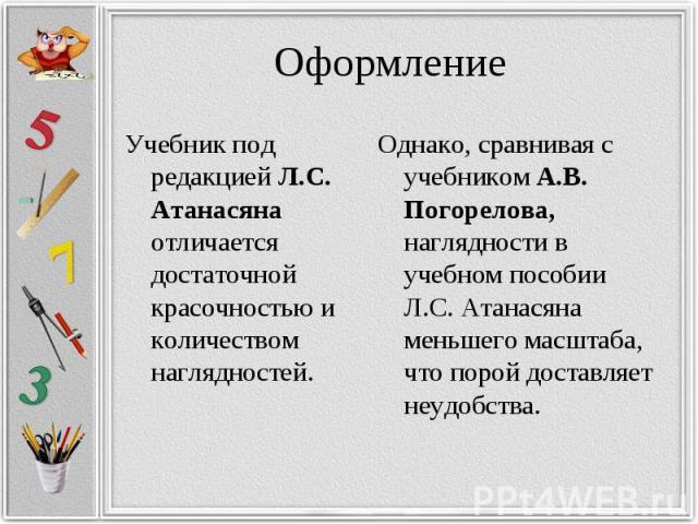 Учебник под редакцией Л.С. Атанасяна отличается достаточной красочностью и количеством наглядностей. Учебник под редакцией Л.С. Атанасяна отличается достаточной красочностью и количеством наглядностей.
