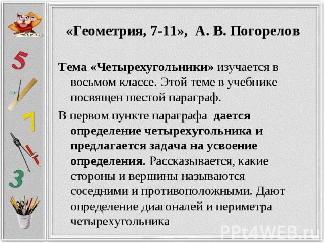 Тема«Четырехугольники» изучается в восьмом классе. Этой теме в учебнике посвящен шестой параграф. Тема«Четырехугольники» изучается в восьмом классе. Этой теме в учебнике посвящен шестой параграф. В первом пункте параграфа дается определе…