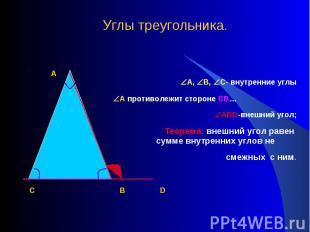 А А А, В, С- внутренние углы А противолежит стороне СВ… АВD-внешний угол; Теорем