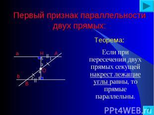 Если при пересечении двух прямых секущей накрест лежащие углы равны, то прямые п