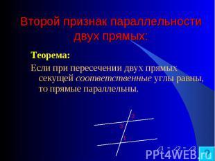 Теорема: Теорема: Если при пересечении двух прямых секущей соответственные углы