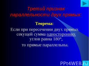 Теорема: Теорема: Если при пересечении двух прямых секущей сумма односторонних у