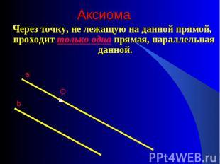 Через точку, не лежащую на данной прямой, проходит только одна прямая, параллель