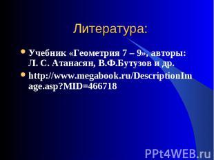 Учебник «Геометрия 7 – 9», авторы: Л. С. Атанасян, В.Ф.Бутузов и др. Учебник «Ге