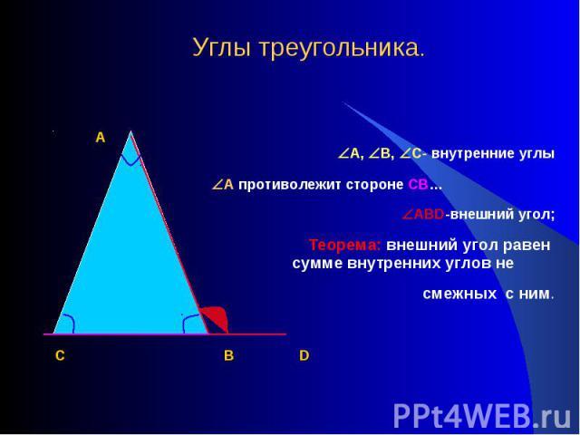 А А А, В, С- внутренние углы А противолежит стороне СВ… АВD-внешний угол; Теорема: внешний угол равен сумме внутренних углов не смежных с ним. С В D