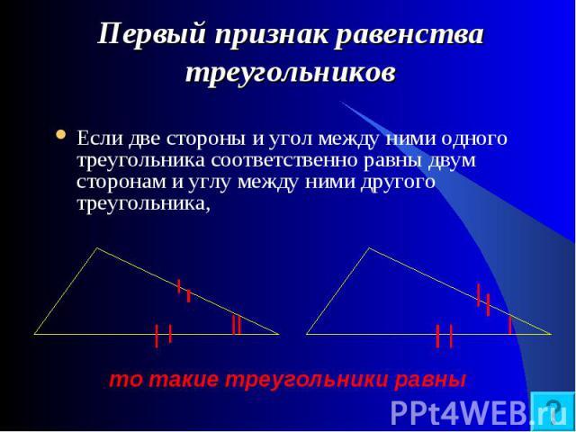 Если две стороны и угол между ними одного треугольника соответственно равны двум сторонам и углу между ними другого треугольника, Если две стороны и угол между ними одного треугольника соответственно равны двум сторонам и углу между ними другого тре…