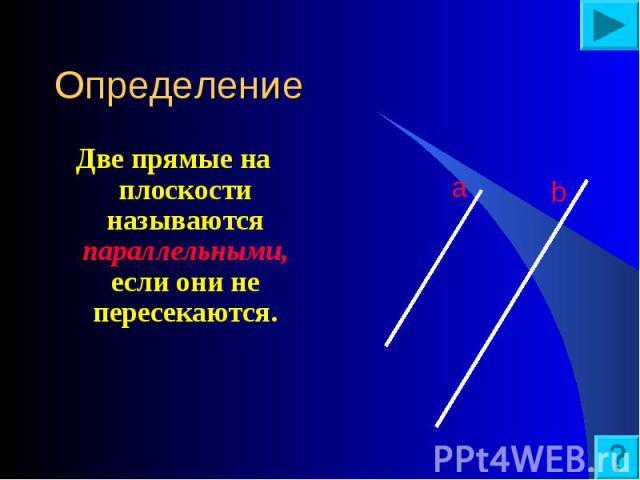 Две прямые на плоскости называются параллельными, если они не пересекаются. Две прямые на плоскости называются параллельными, если они не пересекаются.