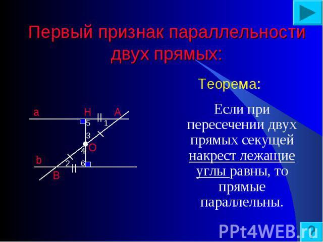 Если при пересечении двух прямых секущей накрест лежащие углы равны, то прямые параллельны. Если при пересечении двух прямых секущей накрест лежащие углы равны, то прямые параллельны.