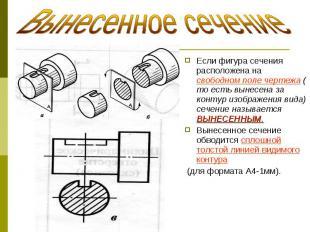Если фигура сечения расположена на свободном поле чертежа ( то есть вынесена за