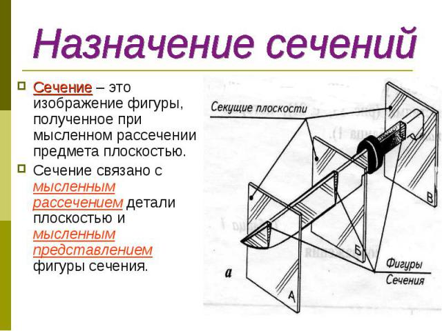 Сечение – это изображение фигуры, полученное при мысленном рассечении предмета плоскостью. Сечение – это изображение фигуры, полученное при мысленном рассечении предмета плоскостью. Сечение связано с мысленным рассечением детали плоскостью и мысленн…