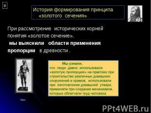 При рассмотрение исторических корней При рассмотрение исторических корней поняти