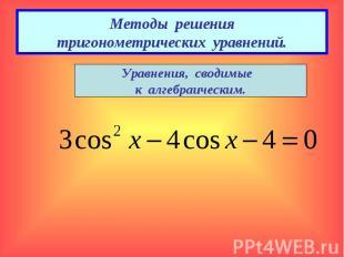 Методы решения тригонометрических уравнений.