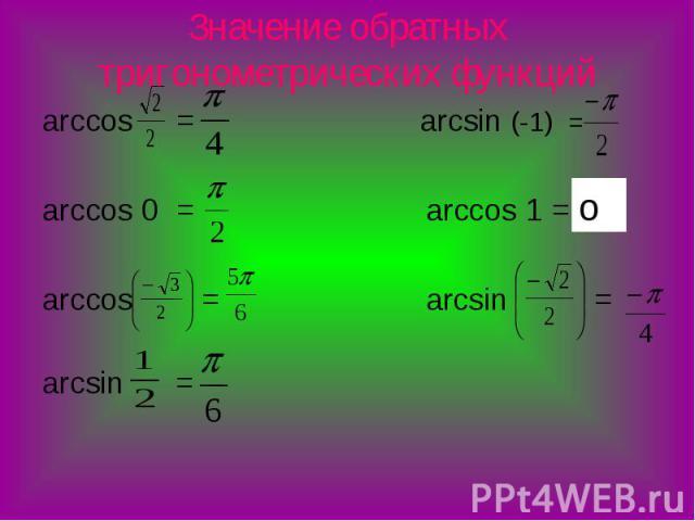 Значение обратных тригонометрических функций arccos = arcsin (-1) = arccos 0 = arccos 1 = arccos = arcsin = arcsin =