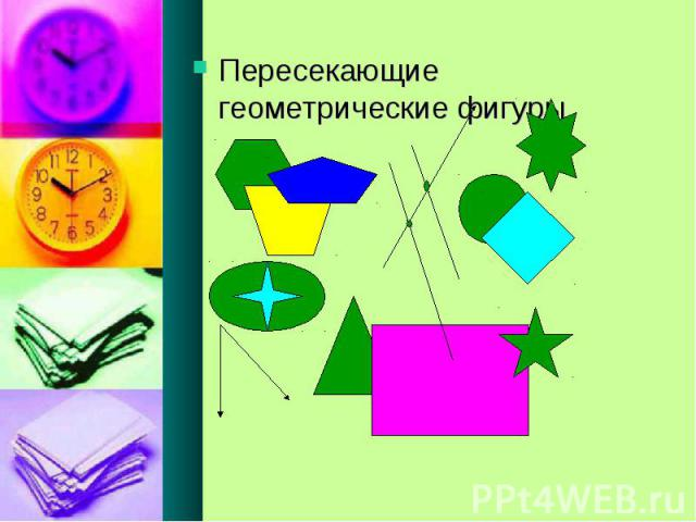 Пересекающие геометрические фигуры Пересекающие геометрические фигуры