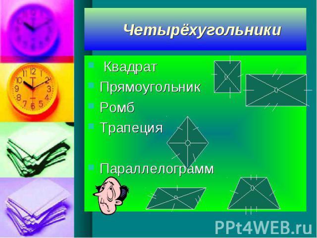 Четырёхугольники Квадрат Прямоугольник Ромб Трапеция Параллелограмм