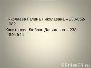 Николаева Галина Николаевна – 238-852-982 Николаева Галина Николаевна – 238-852-