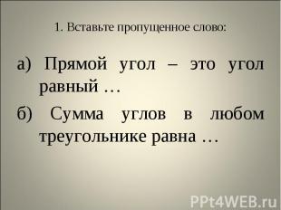 а) Прямой угол – это угол равный … а) Прямой угол – это угол равный … б) Сумма у