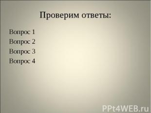 Вопрос 1 Вопрос 1 Вопрос 2 Вопрос 3 Вопрос 4