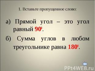 а) Прямой угол – это угол равный 900. а) Прямой угол – это угол равный 900. б) С
