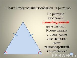 Кроме равных сторон, какие еще свойства имеет равнобедренный треугольник? Кроме