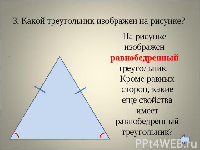 Кроме равных сторон, какие еще свойства имеет равнобедренный треугольник? Кроме равных сторон, какие еще свойства имеет равнобедренный треугольник?