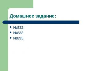№832; №832; №833 №835.