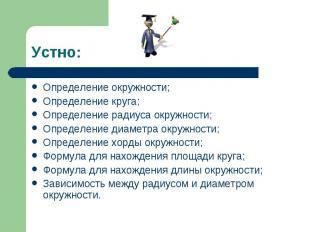 Определение окружности; Определение окружности; Определение круга; Определение р