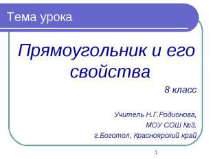 Тема урока Прямоугольник и его свойства 8 класс Учитель Н.Г.Родионова, МОУ СОШ №