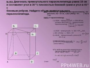 № 653. Диагональ прямоугольного параллелепипеда равна 18 см и составляет угол в