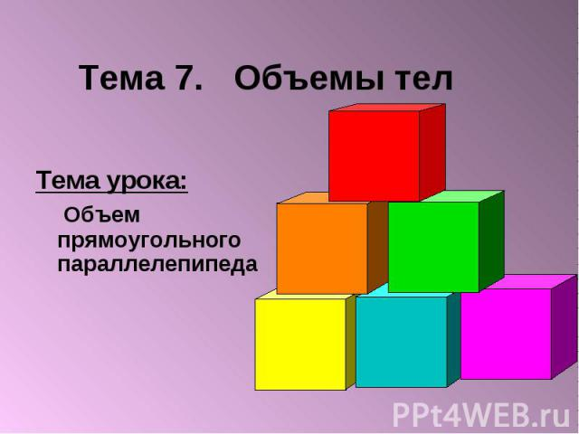 Тема урока: Тема урока: Объем прямоугольного параллелепипеда