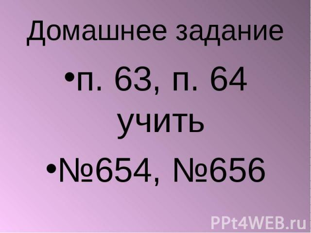 Домашнее задание п. 63, п. 64 учить №654, №656