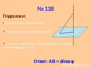 № 138 Подсказки:
