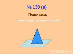 № 139 (а)
